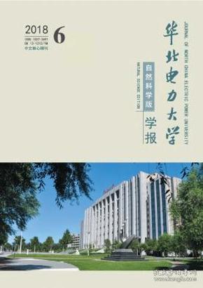 华北电力大学学报(自然科学版)2018-06