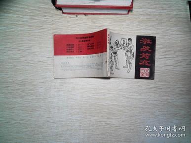 古典绘画类连环画:神拳大龙··
