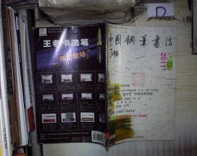 中国钢笔书法  2011 3 。