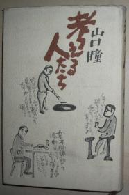 日文原版书 考える人たち (硬封皮)  山口瞳 (著)
