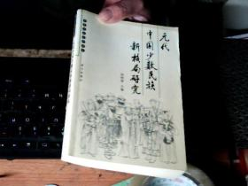 元代中国少数民族新格局研究(作者签名本)        EE