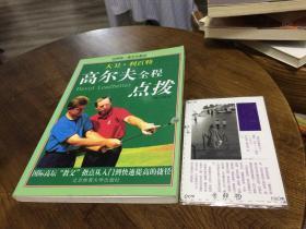 世界第一高尔夫教练:大卫·利百特高尔夫全程点拨