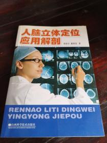 人脑立体定位应用解剖