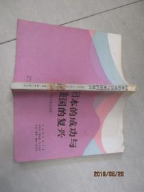 日本的成功与美国的复兴 -再论日本名列第一    33号柜