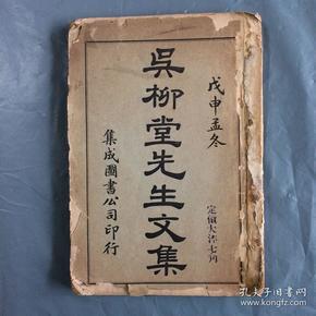 绝版 线装  戊申(1908年) 《吴柳堂先生文集》 (线装 共四卷全)