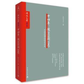 正版新书/  十四年  从1931到1945(中国将领抗战亲历史)   未拆封