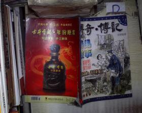 传奇传记  2010年第10期  。