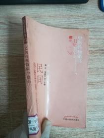 中医药畅销书选粹:民间传统治病小绝招