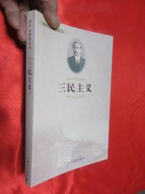 三民主义    (孙中山著作丛书)    【小16开】