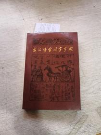 古汉语常用字字典(有水印)