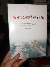 南水北调精神初探【全新未开封】书架5