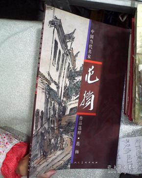 中国当代名家作品选粹 范扬(范扬毛笔签名有钤章)(编号01)