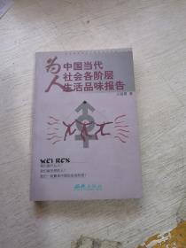 为人:中国当代社会各阶层生活品味报告(馆藏)