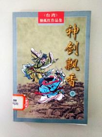 DX107969 独孤红作品集27 神剑飘香   中