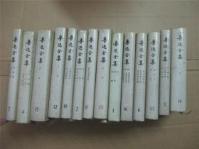 魯迅全集 (1-16) 缺5、9冊  【14本合售】
