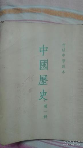 著名会计学家顾准签名批校本笫一册批字约750个字