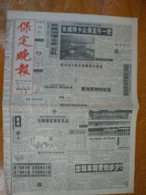 1997年4月22日《保定晚报》(长城轿卡争得国内车型头牌)