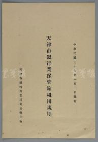民国三十七(1948)年 天津市银行商业同业公会印行《天津市银行业保管箱租用规则》一件  HXTX112399