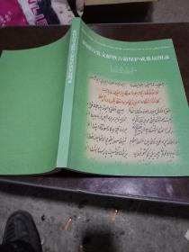 新疆历史文献暨古籍保护成果展图录