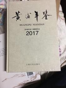 """黄浦年鉴2017""""十品未开封"""""""