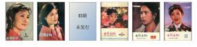 电影介绍图集(33):山东电影公司《电影介绍》