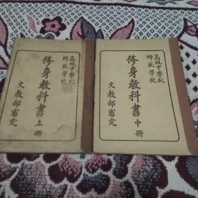 满洲国高级中学校师范学校:  修身教科书(上册中册)