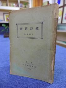 《汉诗研究》梅县古层冰著,上海启智书局 民国二十三年四月三版 钤印两方