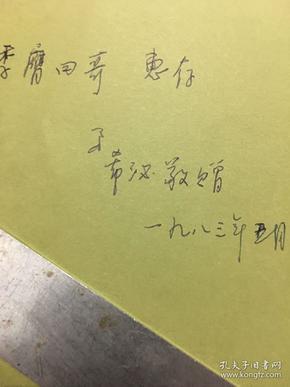 78      李根源之子、著名版本学家、政府特殊津贴优秀专家,中国国家图书馆研究馆员:李希泌   签名本     李根源先生诞生百年纪念集