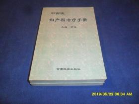 中西医妇产科治疗手册