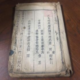 清木刻版巜阳宅三要》卷三