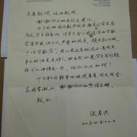 美国科学院院士美国哥伦比亚大学数学家张寿武教授 信札一页无封