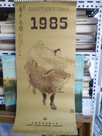 1985年挂历 [范曾名画 全13张]中国远洋运输公司出版 货号CC2