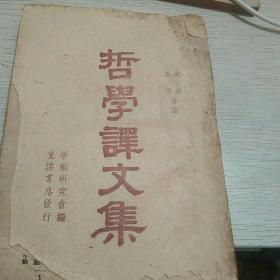 哲学译文集