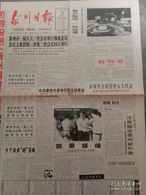 泰州日报创刊号