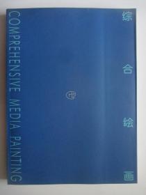 中国美术学院综合绘画工作室教学实验作品 评论 文献集 1994-1999