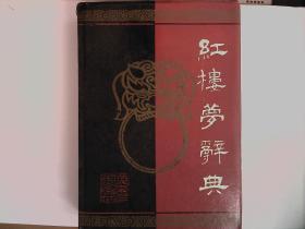 红楼梦辞典(精装有护封.87年一版一印)