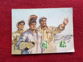 连环画《目标》天津人民美术出版社1975年10月1版1印文革