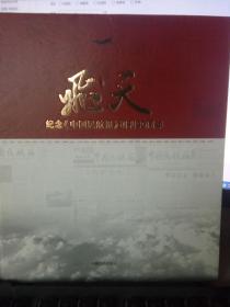 飞天:纪念《中国民航报》创刊30周年