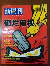 新周刊(1999年第8期总第63期)砸烂电视机