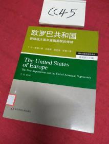 欧罗巴共和国新超级大国和美国霸权的终结
