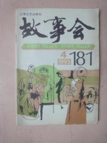 故事会(1993年第4期 )