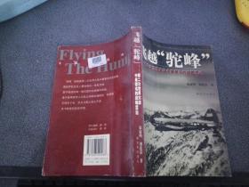 飞越驼峰:第二次世界大战中最著名的战略空运