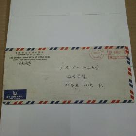 张尧庭教授 信札一通1页