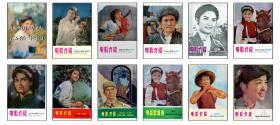 电影介绍图集(31):青岛电影公司《青岛电影》