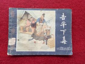 连环画《三国演义之15吉平下毒》钱笑呆上海人民美术1987.1.1缺本