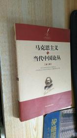 马克思主义与当代中国论丛第二辑