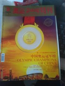 奥运2008特刊 2008年第20期