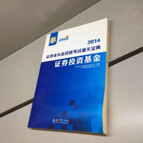 华图·2014证券业从业资格考试通关宝典:证券投资基金