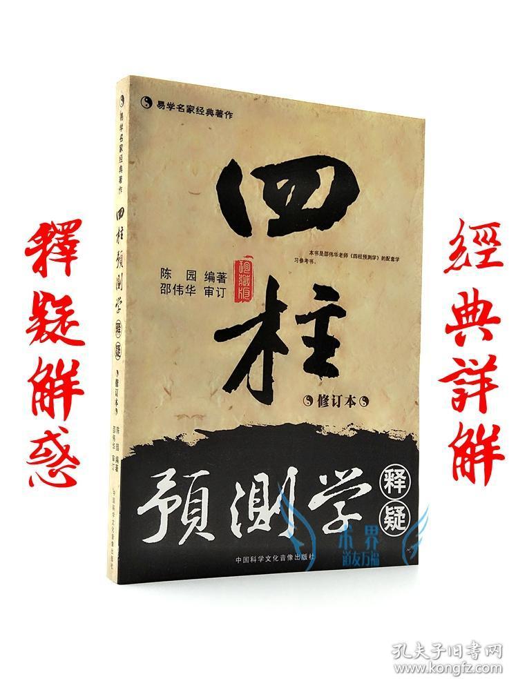 全套三本装 中国传统易学文化经典解民间看八字批四柱预测命理财运