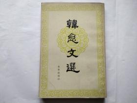 80年《韩愈文选》32开1版1印 人民文学出版社样书